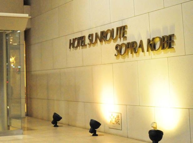 ホテルサンルートソプラ神戸 入口