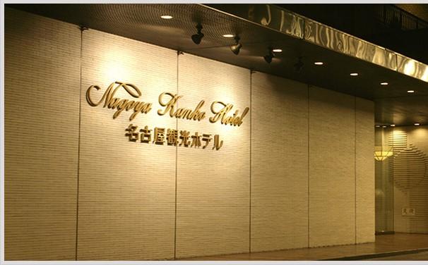 名古屋観光ホテル 外観