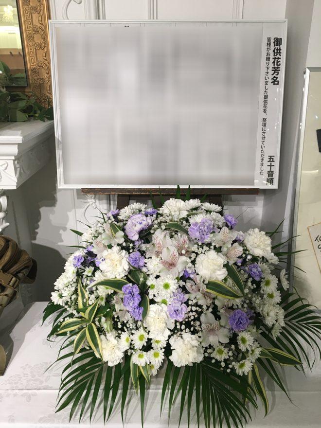 ご供花芳名パネルを遺品展示コーナーに設置しました