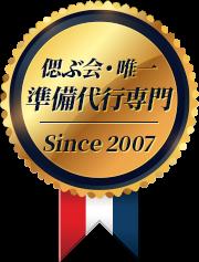 偲ぶ会・唯一 準備代行会社 Since 2007