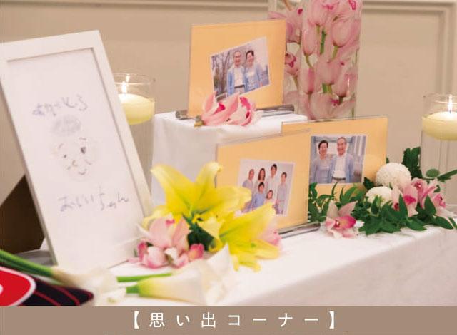 生前の想い出の写真を飾ったパネル、記念の品、故人様が大切にしていたものなどをお飾りします。