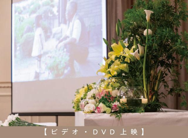 祭壇の横にスクリーンを配置し、皆様と故人様との想い出を振り返ります。